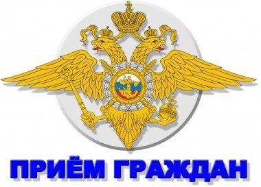 Приём граждан начальником 1-го ОРЧ ГУ МВД Московской области в Домодедово, фото-1