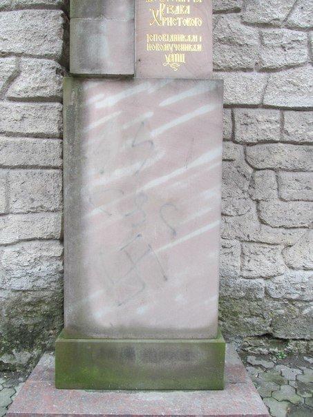 У Тернополі осквернили меморіал Митрополита Василя Липківського (фото), фото-2