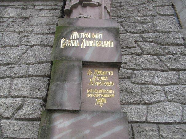 У Тернополі осквернили меморіал Митрополита Василя Липківського (фото), фото-3