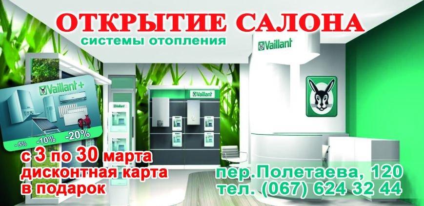 Время хороших новостей! Теперь в Мариуполе можно купить оригинальную немецкую теплотехнику в специализированном магазине Vaillant+!, фото-1