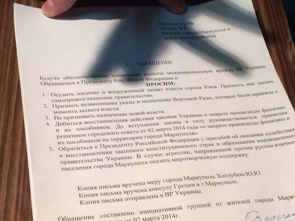 Письмо Путину, с которым ознакомился мэр Мариуполя, отвезут в Таганрог (ФОТО, Документ), фото-1