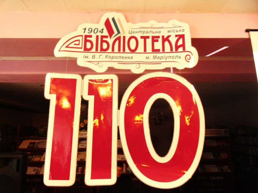 В Мариуполе  библиотеке Короленко  в 110-летний юбилей  дарили стихи, гимн и книги (ФОТО), фото-4