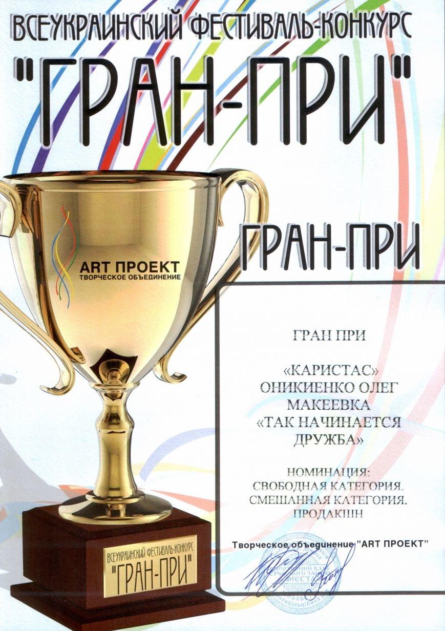 Гран-При. Т.Н.ДРУЖБА