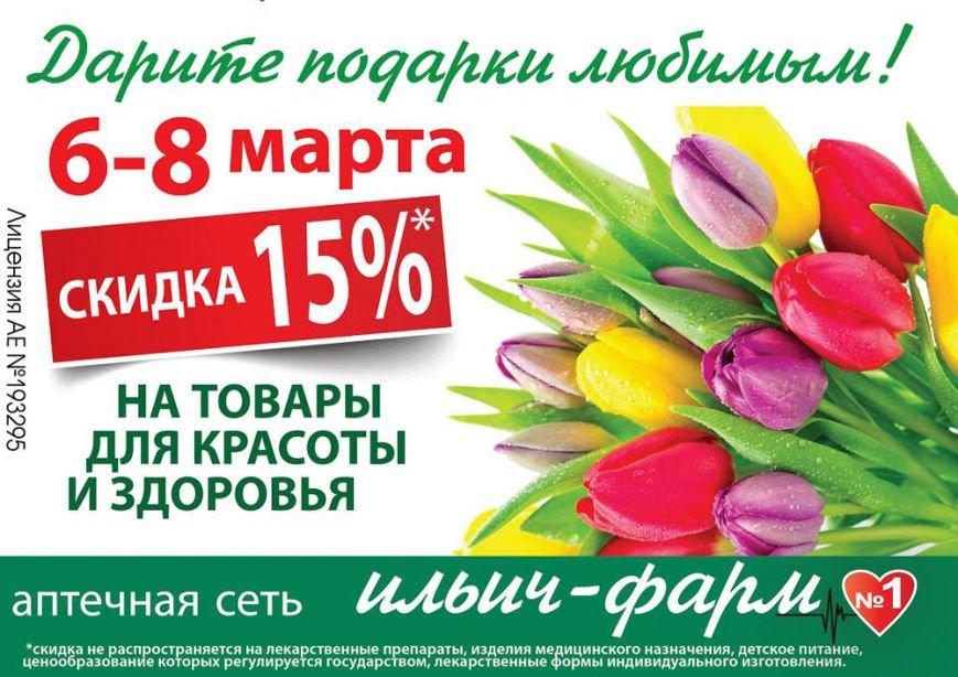 Подарки для любимых в сети «Ильич-фарм», фото-1