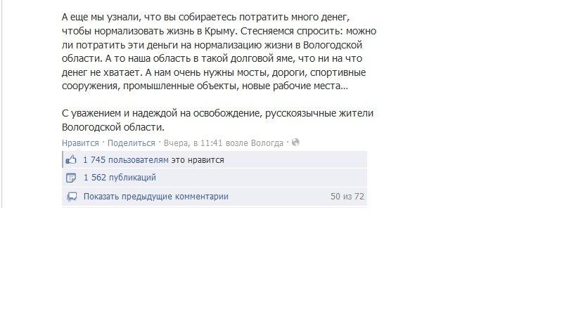 Мешканці російської Вологди звернулись до Путіна з проханням ввести війська, щоб захистити їхні права, фото-2