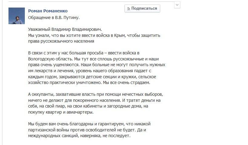 Мешканці російської Вологди звернулись до Путіна з проханням ввести війська, щоб захистити їхні права, фото-1
