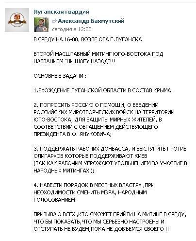 «Ни шагу назад»  - в Луганске митинговали за Россию (ФОТО), фото-1
