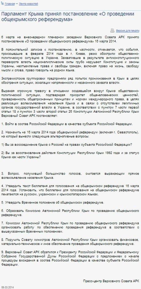 Парламент Крыма постановил: отделиться от Украины и войти в состав РФ (ОФИЦИАЛЬНО), фото-1