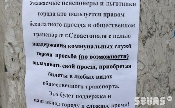 ФОТОФАКТ: В Крыму льготников попросили оплачивать проезд, фото-1