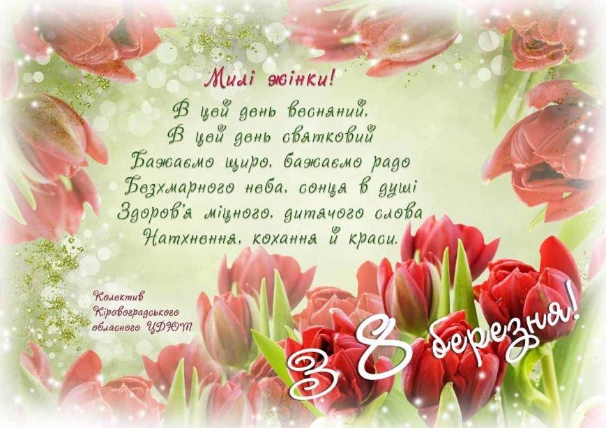 Поздр 8 марта-и