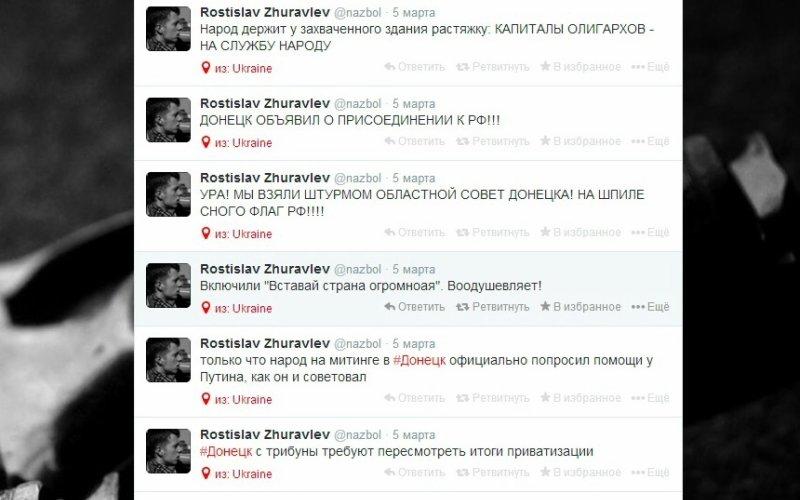 Твитер