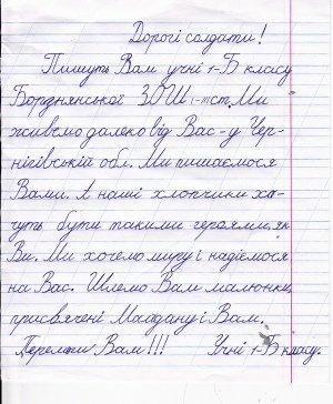 Черниговские первоклассники переписываются с военными в Крыму (ФОТО), фото-1
