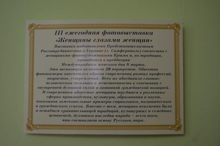 ФОТОРЕПОРТАЖ: К 8 марта в Симферополе открыли выставку фотопортретов известных крымских женщин, фото-11