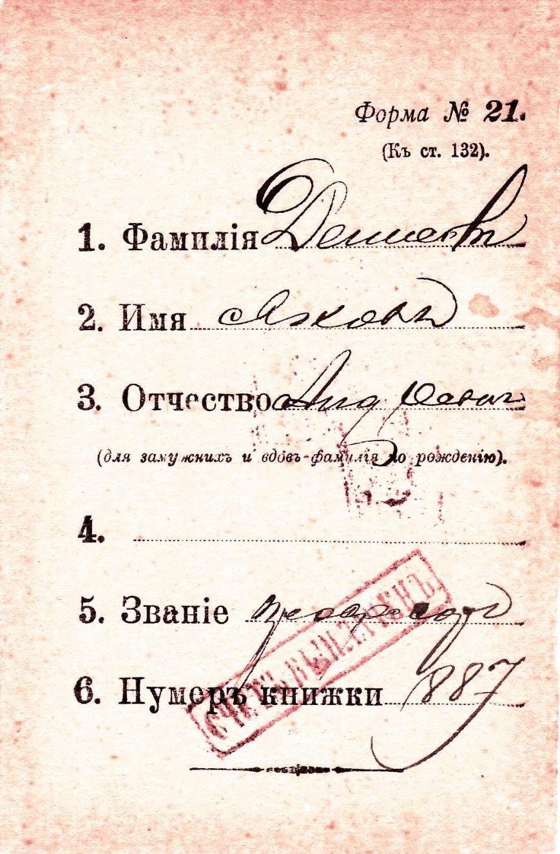 1111111111 Читательский формуляр  Я.А.Денисова