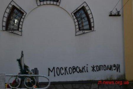 Богохульство на Житомирщині: хто підняв руку на храм в Сонячному?, фото-1