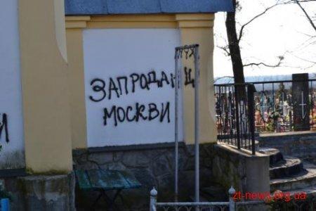 Богохульство на Житомирщині: хто підняв руку на храм в Сонячному?, фото-2