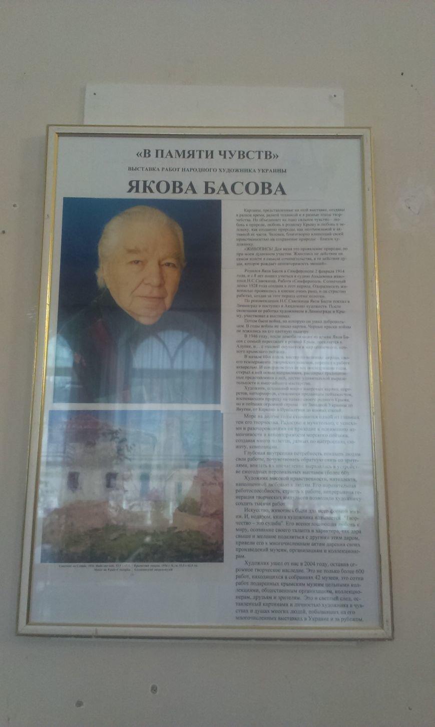 В Симферополе открылась выставка «В памяти чувств» (ФОТО), фото-5