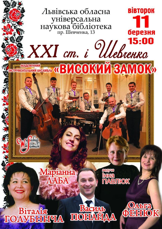 2013 03 11 Шевченко
