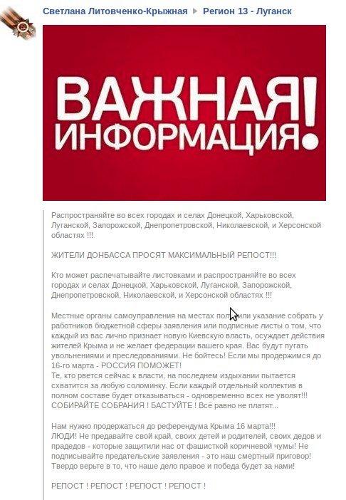 Митинг «Луганской Гвардии» прошел без захватов, фото-1