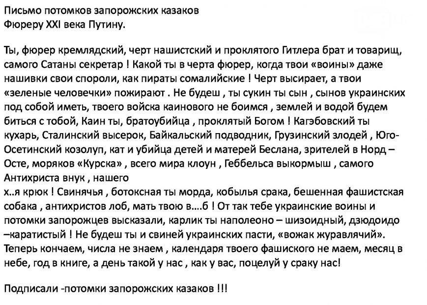 одесса-путин