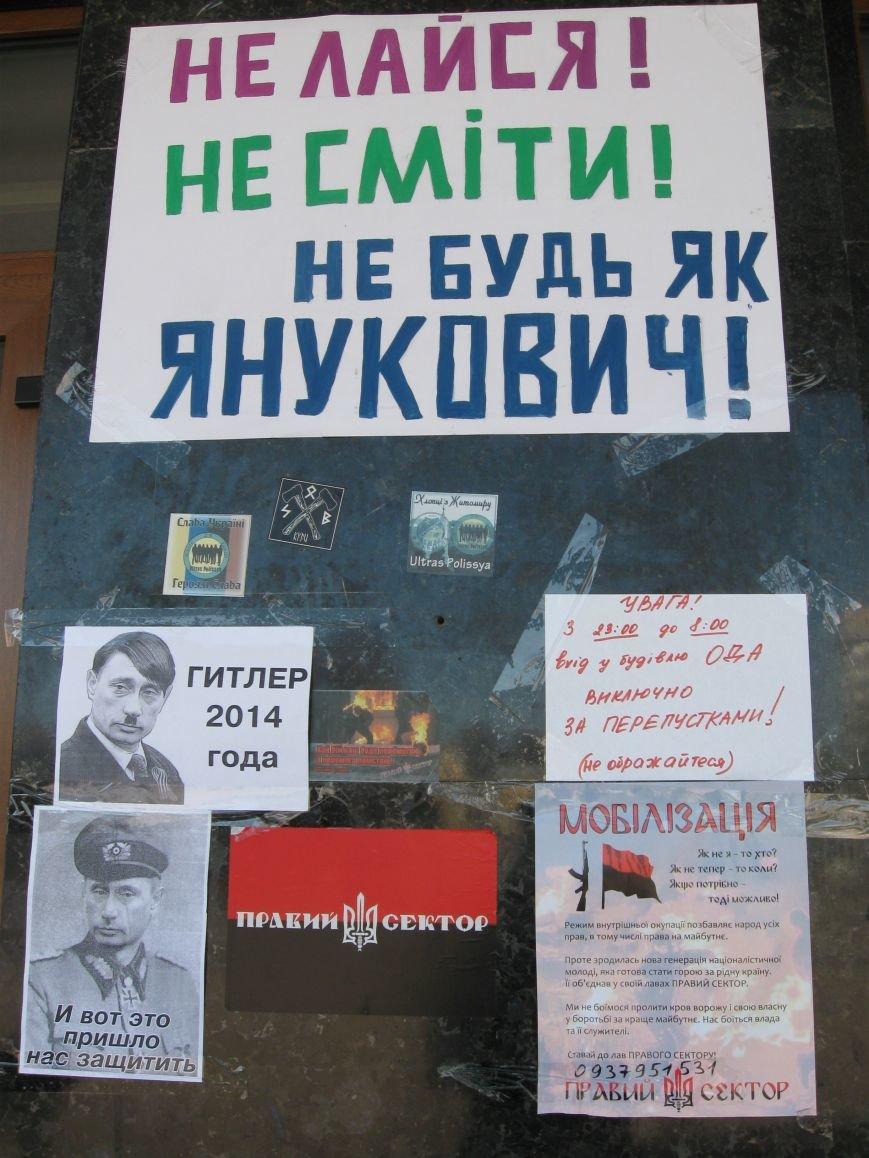 Вхід в Житомирську ОДА став дошкою оголошень, фото-3