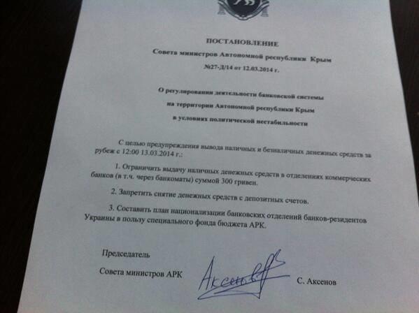 Крымчане ринулись опустошать банкоматы (ФОТО), фото-2