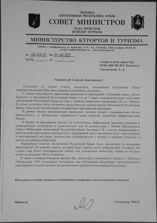 Земельные участки в Крыму будут изымать в пользу российского инвестора? (Документ), фото-1