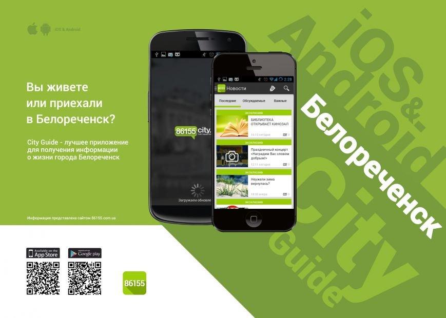 Белореченск «поселился» в AppStore и Android Market, фото-1