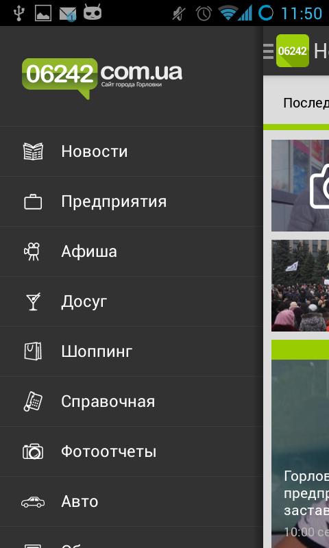 Screenshot_2014-03-13-11-50-05