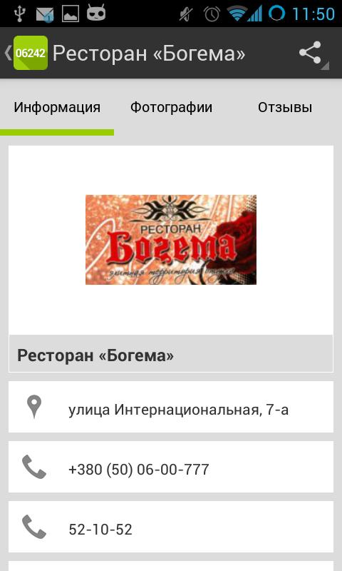 Screenshot_2014-03-13-11-50-35