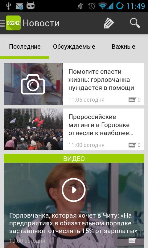 Screenshot_2014-03-13-11-49-53