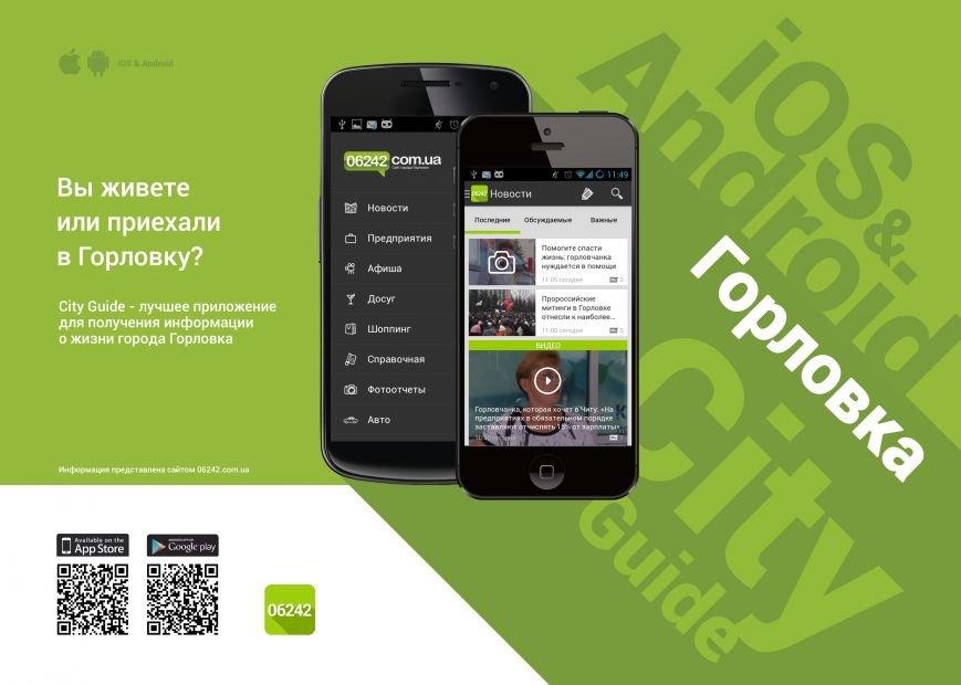Горловка «поселилась» в AppStore и Android Market, фото-1