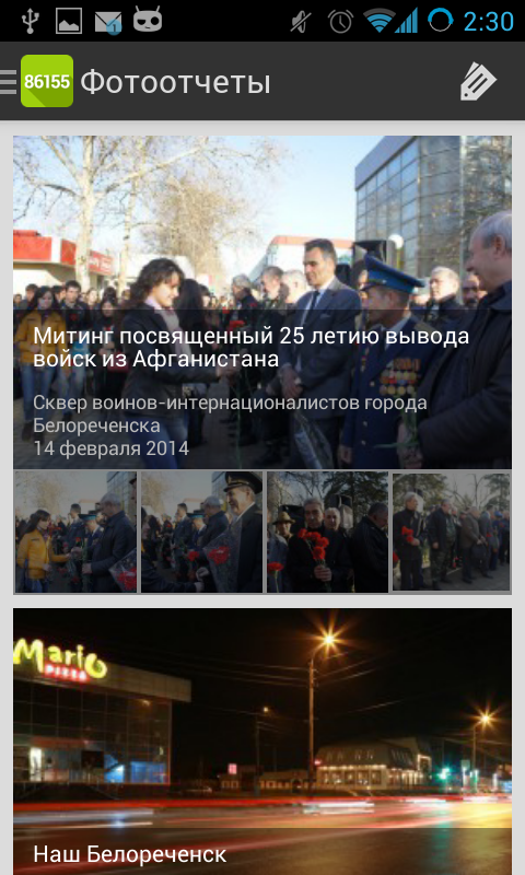 Screenshot_2014-03-13-14-30-24