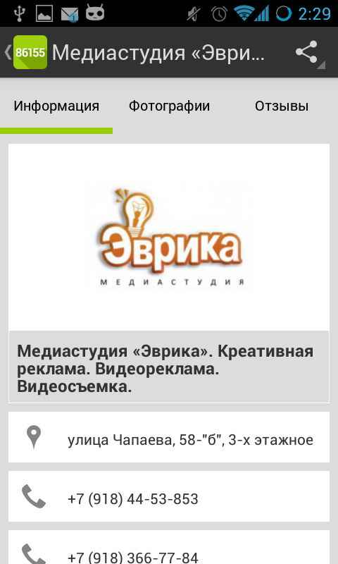 Screenshot_2014-03-13-14-29-29