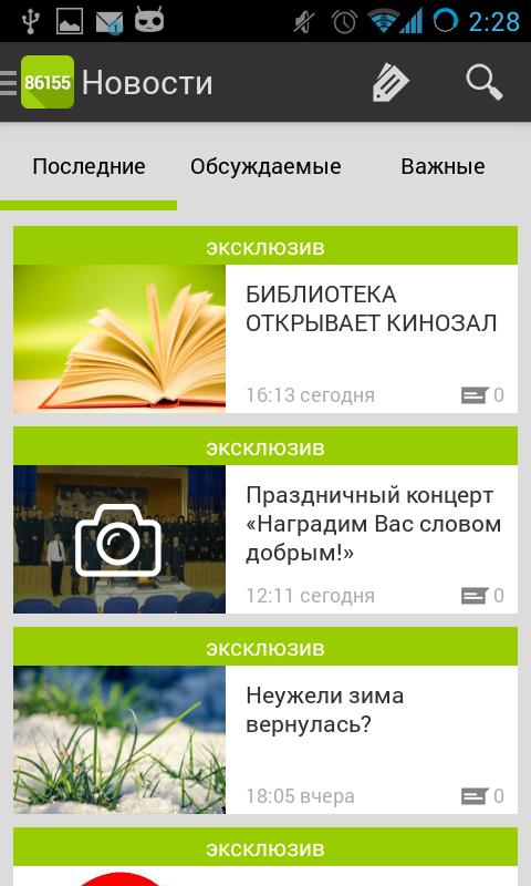 Screenshot_2014-03-13-14-28-31