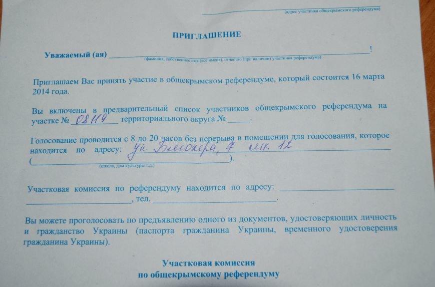 ФОТОФАКТ: Крымчанам рассылают незаполненные приглашения на референдум 16 марта, фото-3