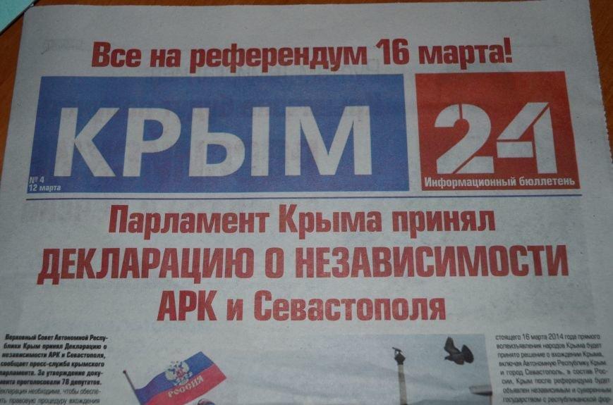 ФОТОФАКТ: Крымчанам рассылают незаполненные приглашения на референдум 16 марта, фото-2