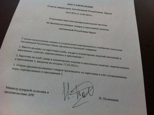 Крымчан пугают введением карточек на хлеб и сахар (ФОТО), фото-1