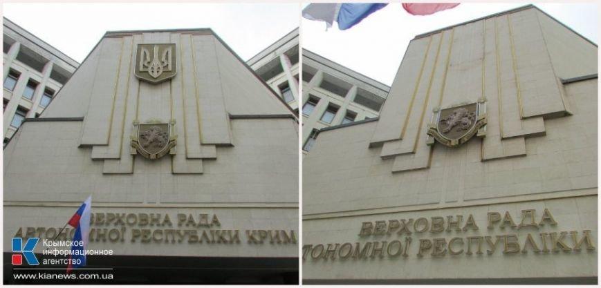 ФОТОФАКТ: Со здания крымского парламента пропал герб Украины, фото-1
