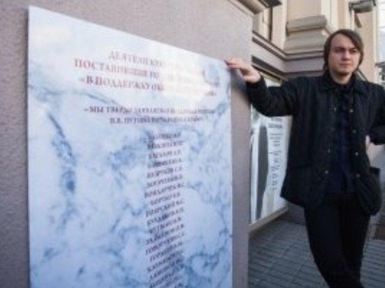 Поддержавшим планы Путина в Крыму деятелям культуры установили мемориальную доску в Киеве (ФОТО), фото-1