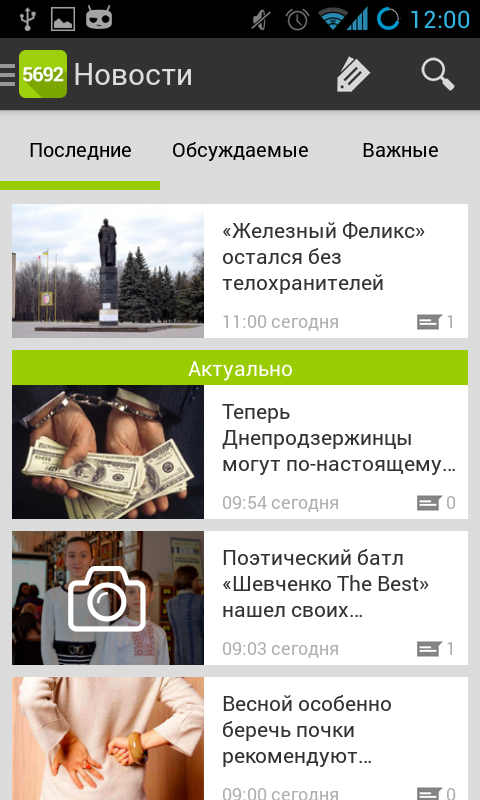 Screenshot_2014-03-13-12-00-48