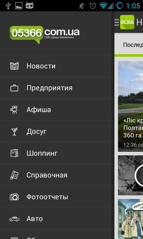 Screenshot_2014-03-13-13-05-21