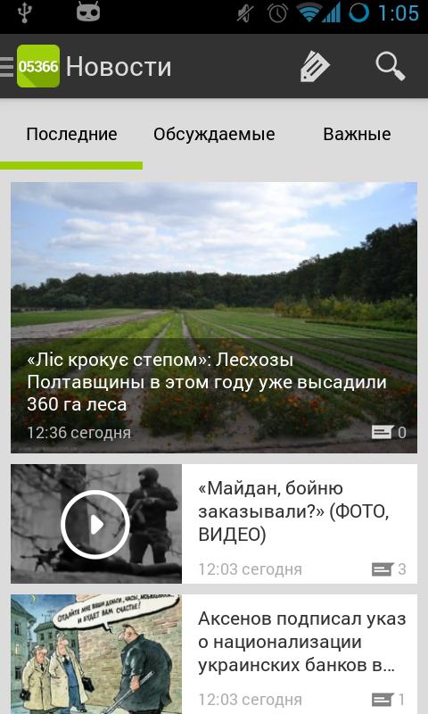 Screenshot_2014-03-13-13-05-14