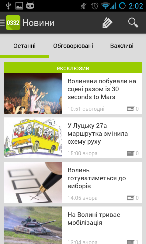 Screenshot_2014-03-13-14-02-22