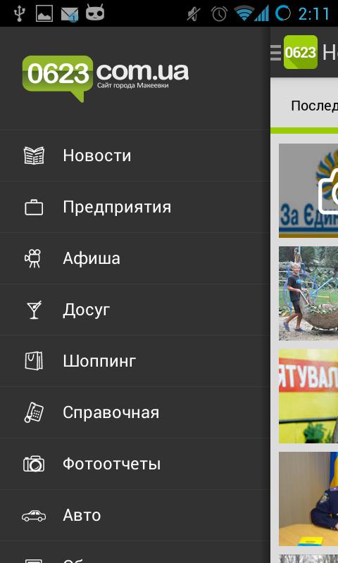 Screenshot_2014-03-13-14-11-39
