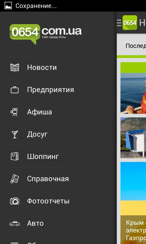 Screenshot_2014-03-13-12-41-47