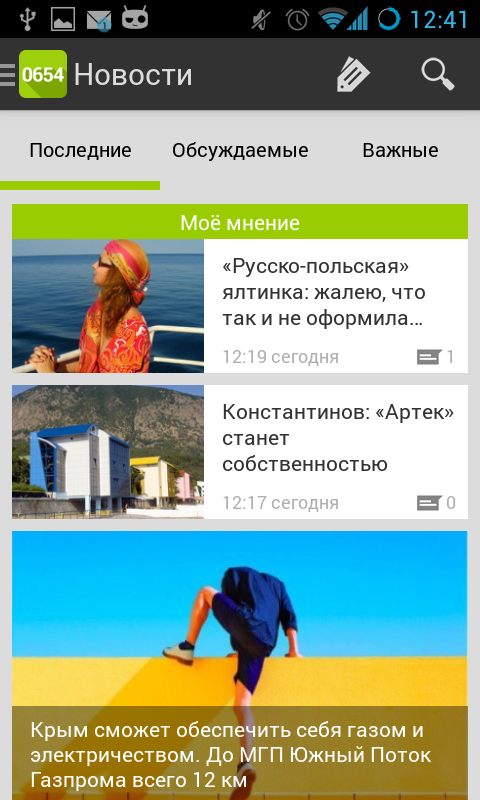 Screenshot_2014-03-13-12-41-43