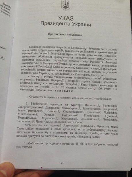 Официально: Верховная Рада объявила мобилизацию и выделила армии 7 миллиардов гривен, фото-1