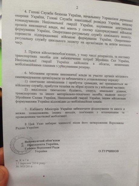 Официально: Верховная Рада объявила мобилизацию и выделила армии 7 миллиардов гривен, фото-2