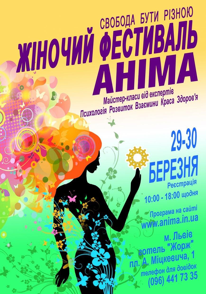 афіша Аніма 3